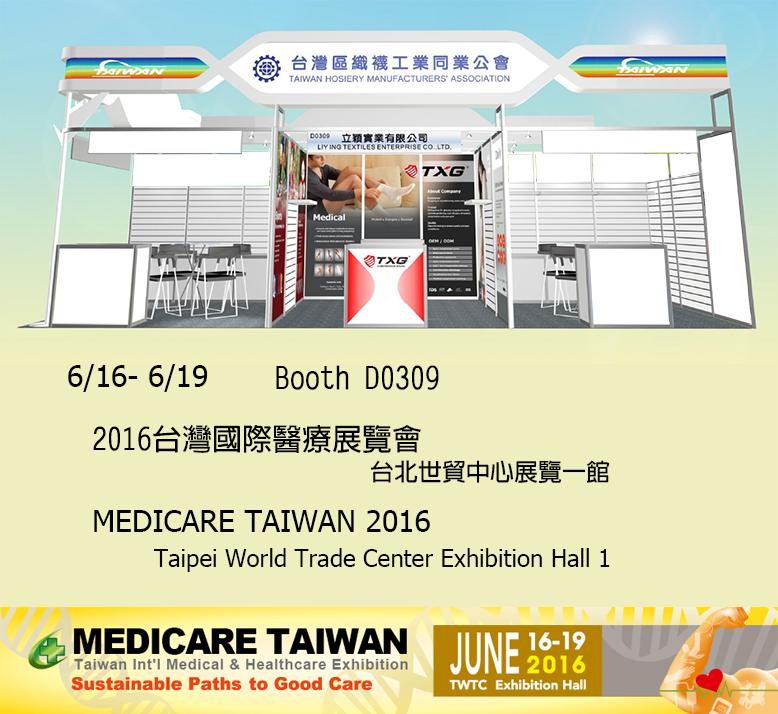 2016台灣國際醫療展覽會
