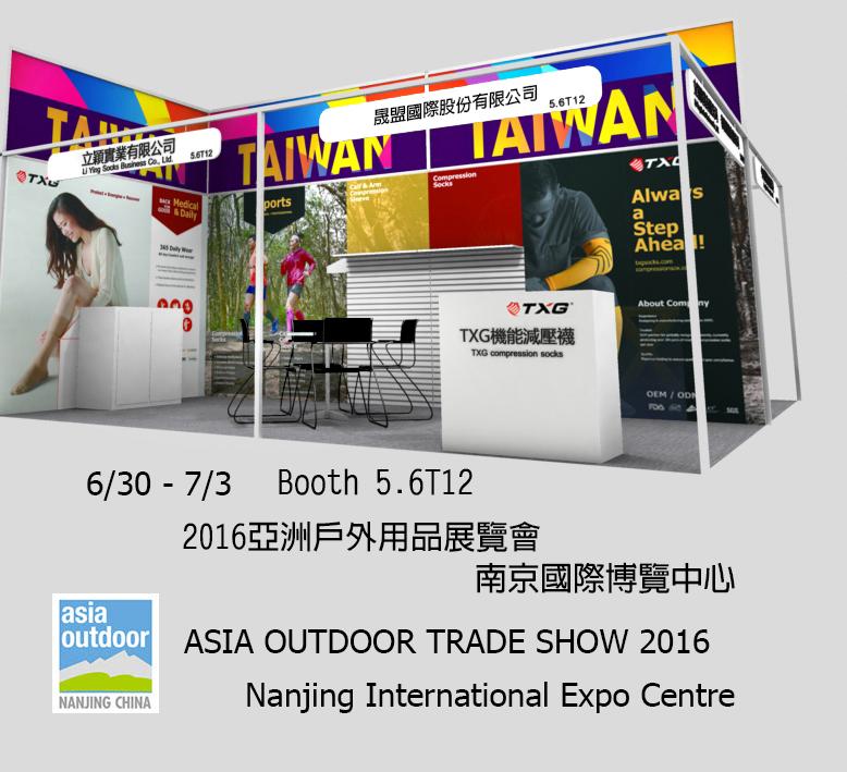 2016 亞洲戶外用品展覽會-南京